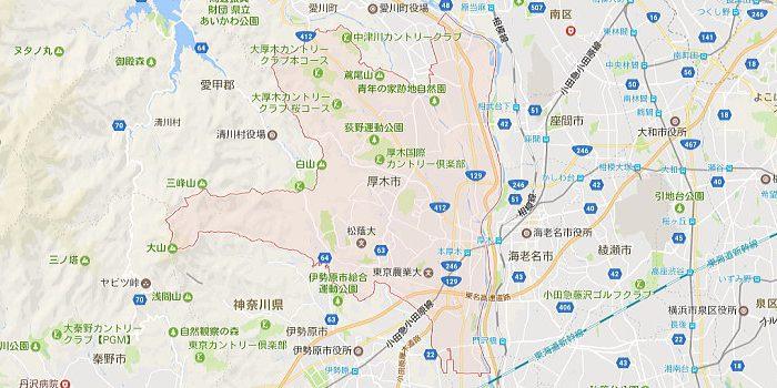 神奈川県厚木市
