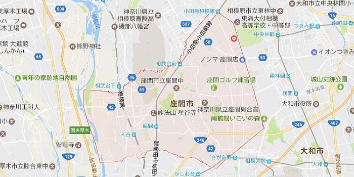 神奈川県座間市